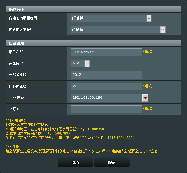 Screenshot_2020-10-26 ASUS Wireless Router RT-AX3000 - 虛擬伺服器(1).png